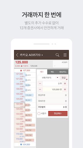 One-Stop Financial Service : Stockplus apktram screenshots 8