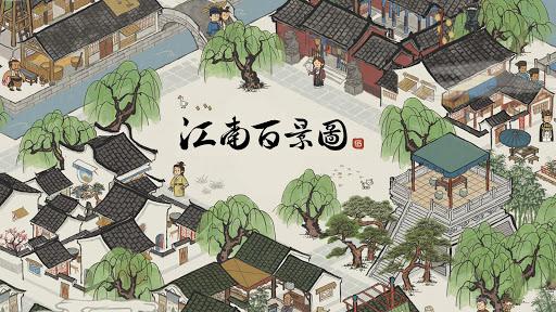 江南百景圖 screenshots 1
