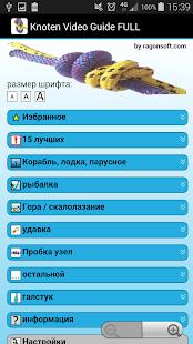 Скриншот №2 к Узел Видео Гид ПОЛНЫЙ