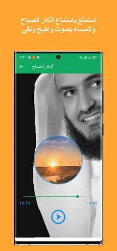 Daily azkar for a Muslim modavailable screenshots 3