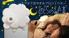 「おそらの絵本」スマホでおやすみプロジェクターのおすすめ画像1