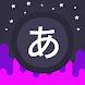 Infinite Japanese