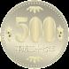 500円玉貯金パズル - Androidアプリ