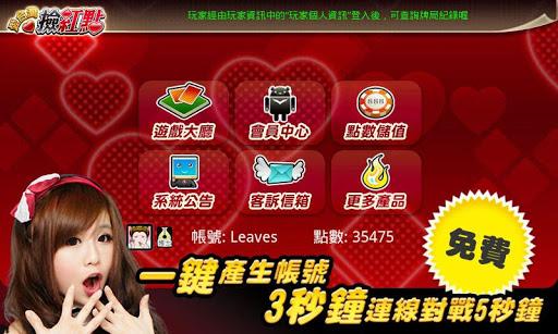iTW RedPoint HD Free  screenshots 3