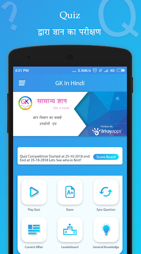 GK in Hindi 3.9 screenshots 1