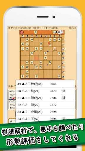 u3074u3088u5c06u68cb - uff14uff10u30ecu30d9u30ebu3067u521du5fc3u8005u304bu3089u9ad8u6bb5u8005u307eu3067u697du3057u3081u308bu30fbu7121u6599u306eu9ad8u6a5fu80fdu5c06u68cbu30a2u30d7u30ea 4.4.8 screenshots 4