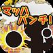 マッハパンチ - Androidアプリ