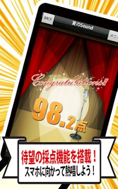14万曲を採点「カラオケJOYSOUND」のおすすめ画像4