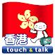 指さし会話 香港 広東語 touch&talk