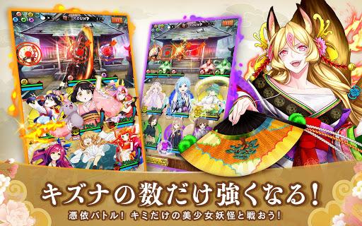 妖怪百姫たん![妖怪×美少女育成ゲームアプリの決定版] 2.9.12 screenshots 2