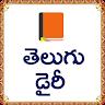 Telugu Diary Telugu Notes