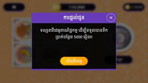 u179bu17d2u1794u17c2u1784u1781u17d2u179bu17b6u1783u17d2u179bu17c4u1780u1790u17d2u1798u17b8 - Kla Khlouk Khmer Casino Game 1.8.0 5