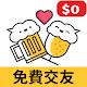 免費交友Cheers匿名聊天交友app軟體,終結單身乾杯 para PC Windows