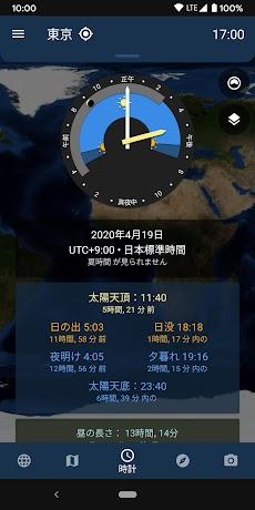 TerraTime Pro 世界時計のおすすめ画像3