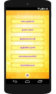 50 Tamil Devotional Songs For Pc   How To Use (Windows 7, 8, 10 And Mac) 2