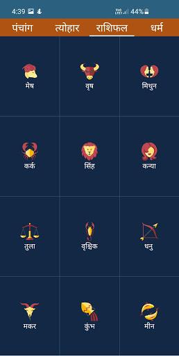 Hindi Calendar 2021 : u0930u093eu0936u093fu092bu0932 u092au0902u091au093eu0902u0917 android2mod screenshots 3