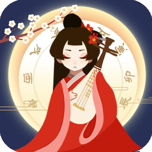 Ancient Life 古代人生
