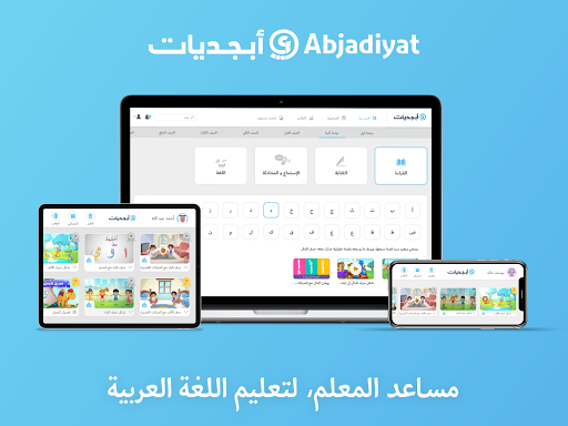 Abjadiyat u2013 Arabic Learning App for Kids apkslow screenshots 11