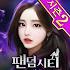 팬덤시티 - 실사풍 미녀 게임