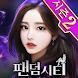 팬덤시티 - 실사풍 미녀 게임 - Androidアプリ