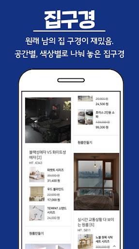 uc6d0ub8f8ub9ccub4e4uae30 android2mod screenshots 4