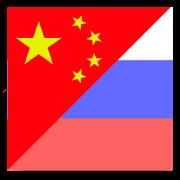 Vvs Russian China dictionary