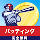 バッティング王:新感覚野球ゲーム 完全無料