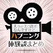 えっっ 工□過ぎるハプニング体験談まとめ 無料アプリ!