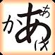 Japanese Alphabet Learn Easily