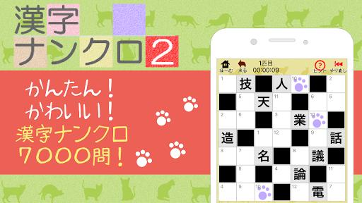 u6f22u5b57u30cau30f3u30afu30eduff12uff5eu7121u6599u306eu6f22u5b57u30afu30edu30b9u30efu30fcu30c9u30d1u30bau30ebuff01u8133u30c8u30ecu3067u304du308bu6f22u5b57u30b2u30fcu30e0 screenshots 1