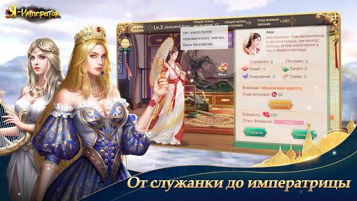 u042f - u0418u043cu043fu0435u0440u0430u0442u043eu0440 3.1.0 screenshots 5