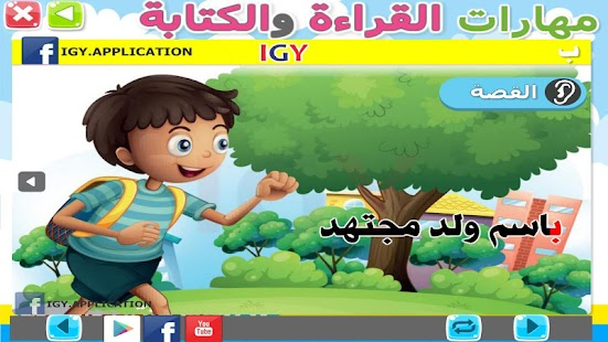 Arabic Reading and Writing - Literacy - Level 1 Screenshot