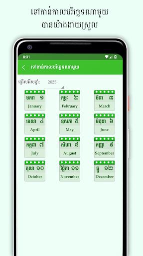 Khmer Lunar Calendar  Screenshots 4