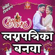 Marathi Lagna patrika Maker - लग्नपत्रिका बनवा