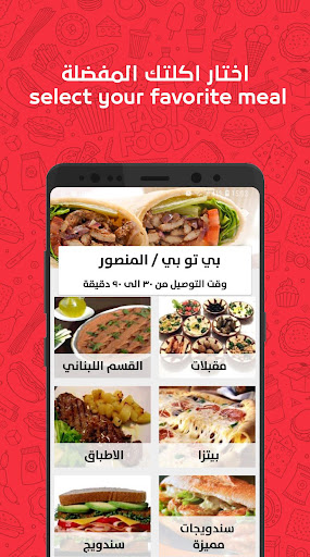 Talabatey Online Food Delivery 6.2 Screenshots 4