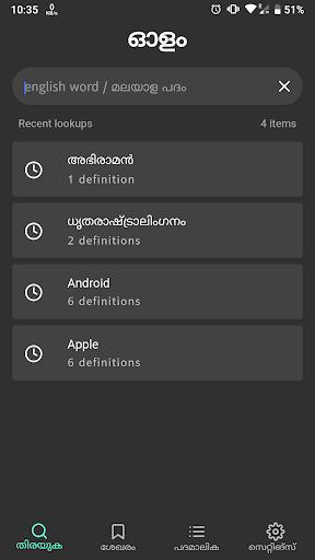 Olam Malayalam Dictionary android2mod screenshots 4