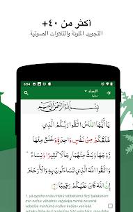 برنامج آذان وقرآن Muslim Pro اخر اصدار مجاني 4