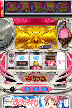 [王国]SLOT魔法少女まどか☆マギカのおすすめ画像3