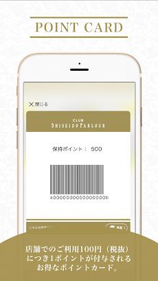 資生堂パーラー公式アプリ「CLUB SP」のおすすめ画像4