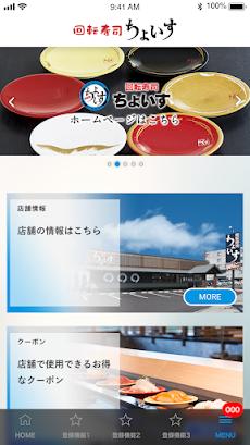回転寿司ちょいすのおすすめ画像2