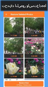 برنامج استرداد الصور  استعاده الصور المحذوفة 4