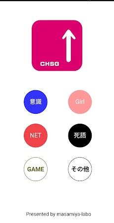 CHSGのおすすめ画像1