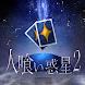 放置系カードゲーム 人喰い惑星2 - Androidアプリ