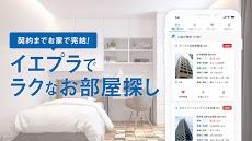 お部屋探しならイエプラ 賃貸・物件・お部屋探しアプリのおすすめ画像1