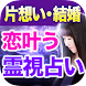 TV自粛の占い【蓮姫の霊視占い】 恋叶う占い◆無料占いアリ - Androidアプリ