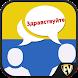 Speak Ukrainian : Learn Ukrainian Language Offline - Androidアプリ