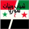 وتس بنات وشباب سوريا app apk icon