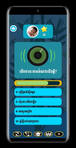 Khmer Song Quiz 3.0.1 screenshots 3