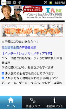 声優養成所アプリ(無料)のおすすめ画像1
