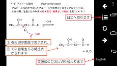有機化学 基本の反応機構 Organic Chemistry(日本語/英語)Android10以下用のおすすめ画像2